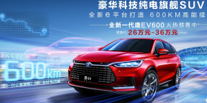 byd-tang-ev600-electric-car-elektroauto-china-2018